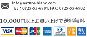 TEL:0725-55-6901 10,000以上(税抜)お買い上げで送料無料。クレジット決済、代引、銀行振込