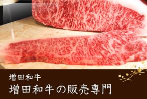 増田和牛の販売専門