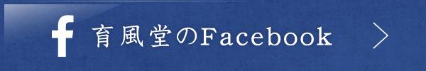 育風堂のFacebook