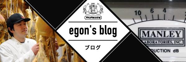 egon's blog