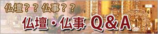 仏壇・仏事のお悩み解決