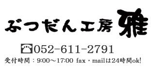仏壇 仏具 数珠の通販専門店『ぶつだん工房雅』