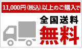 合計10,000円(税抜)以上のご購入で全国送料無料