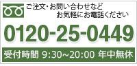 フリーダイアル:0120-25-0449