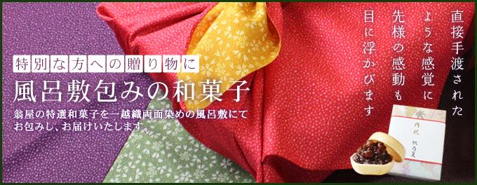 特別な方への贈り物に風呂敷包みの和菓子