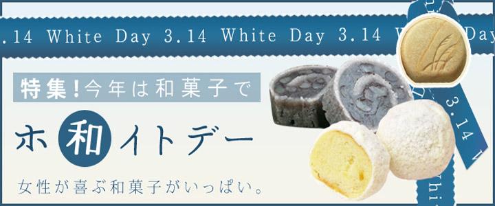 ホワイトデーに贈る高級和菓子ギフト特集