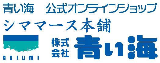 青い海公式オンラインショップ