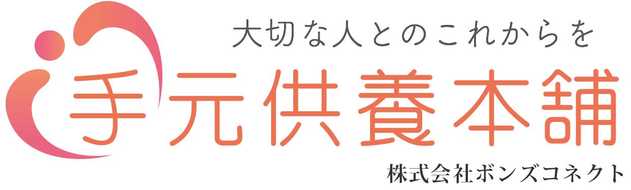 手元供養本舗(株式会社ボンズコネクト)