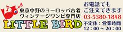 ヨーロッパ古着とヴィンテージワンピース専門店中野古着屋LITTLE BIRD