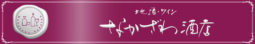 仲沢酒店 きちんとした温度管理で美味しいお酒をあなたに。年間取扱い数 日本酒500・焼酎200・ワインは1000以上