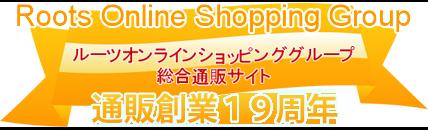 ルーツオンラインショッピンググループ総合通販サイト