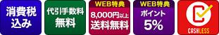 web特典:8,000円以上送料無料、ポイント5%|価格表示:消費税込み、代引手数料無料、キャッシュレス