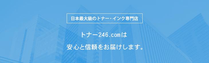 日本最大級のトナー・インク専門店 トナー246.comは安心と信頼をお届けします。