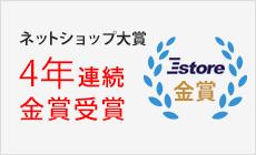 NS大賞4年連続受賞