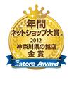 ネットショップ大賞 2012年 年間 神奈川県の銘店 金賞