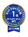 ネットショップ大賞 2013年間 ステーショナリー・オフィス部門 1位