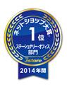 ネットショップ大賞 2014年間 ステーショナリー・オフィス部門 1位