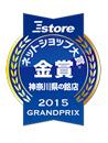 ネットショップ大賞 2015 GRANDPRIX 神奈川県の銘店 金賞