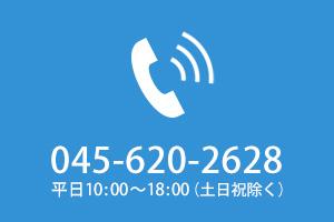 045-620-2628 平日10:00~18:00(土日祝除く)